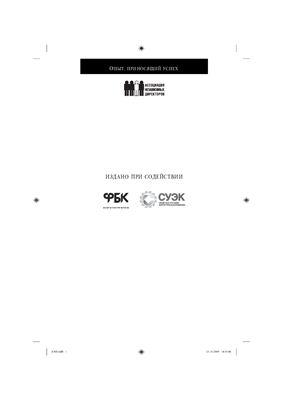 Ландиа А., Филатов А.А. (ред.) Корпоративное управление в государственных и частных компаниях в эпоху перемен