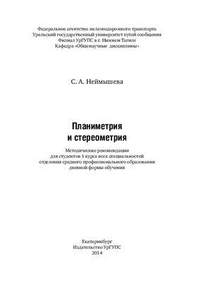 Неймышева С.А. Планиметрия и стереометрия