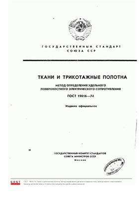 ГОСТ 19616-74 Ткани и трикотажные полотна. Метод определения удельного поверхностного электрического сопротивления