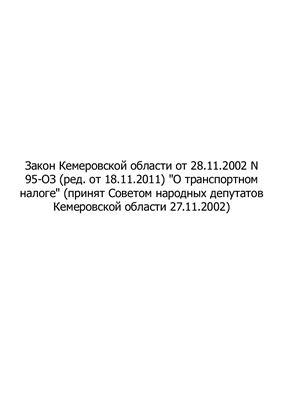 Закон Кемеровской области от 28.11.2002 N 95-ОЗ (ред. от 18.11.2011) О транспортном налоге (принят Советом народных депутатов Кемеровской области 27.11.2002)