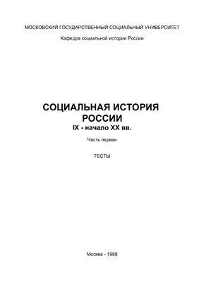 Гусев С.П. Социальная история России IХ - начало ХХ вв