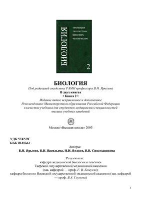 Ярыгин В.Н., Васильева В.И., Волков И.Н., Синельщикова В.В. Биология. Книга 2