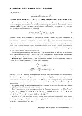 Александрова Т.Е., Лазаренко А.А. Параметрический синтез инвариантного стабилизатора танковой пушки