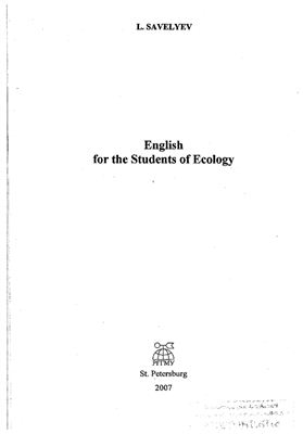 Савельев Л.А. English for the Students of Ecology