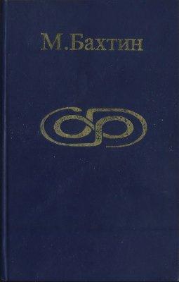 Бахтин М.М. Фрейдизм. Формальный метод в литературоведении. Марксизм и философия языка. Статьи