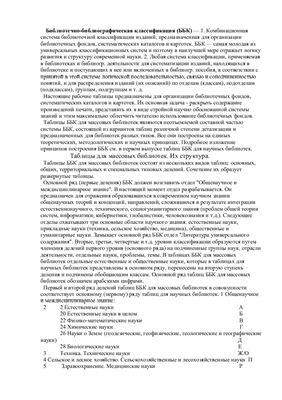 Основи аналітико-синтетичної обробки документів