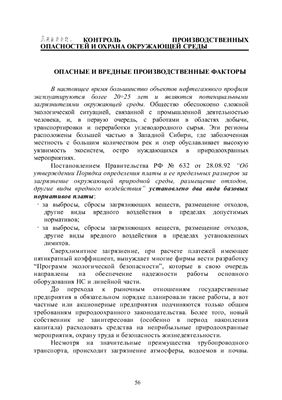 Земенков Ю.Д. (ред) Хранение нефти и нефтепродуктов