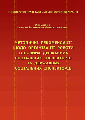 Методичні рекомендації щодо організації роботи головних державних соціальних інспекторів та державних соціальних інспекторів