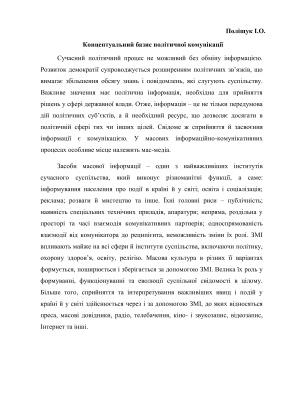Поліщук І. Концептуальний базис політичної комунікації