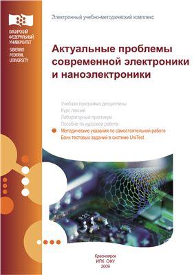 Юзова В.А., Шелованова Г.Н. Актуальные проблемы современной электроники и наноэлектроники: методические указания по самостоятельной работе