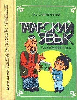 Сафиуллина Ф.С. Татарский язык (самоучитель)