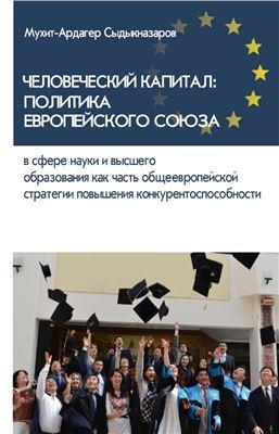 Сыдыкназаров М.К. Человеческий капитал: Политика Европейского Союза в сфере науки и высшего образования как часть общеевропейской стратегии повышения конкурентоспособности