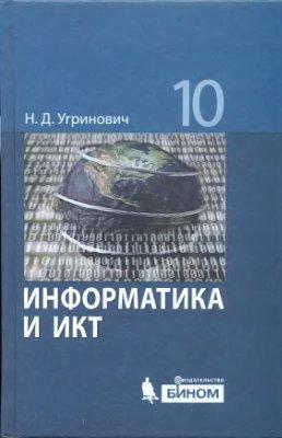 Угринович Н.Д. Информатика и ИКТ. Базовый уровень: учебник для 10 класса