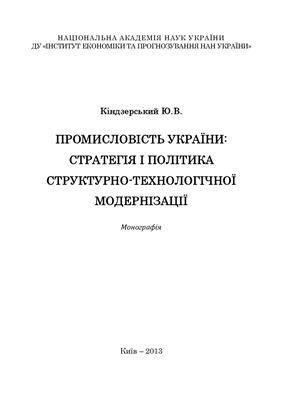 Кіндзерський Ю.В. Промисловість України: стратегія і політика структурно-технологічної модернізації