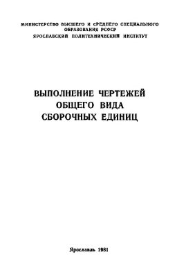 Воронина М.С., Кульпин В.Ф. и др. Выполнение чертежей общего вида сборочных единиц
