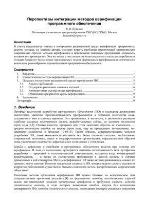 Кулямин В.В. Перспективы интеграции методов верификации программного обеспечения