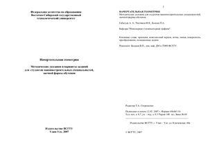 Габагуев А.А., Чистяков Ф.К., Боноев П.А. Начертательная геометрия
