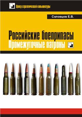 Соловцов Е.В. Российские боеприпасы. Промежуточные патроны