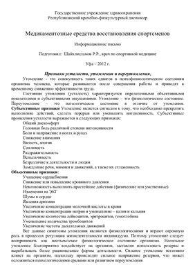 Шайхлисламов Р.Р. Медикаментозные средства восстановления спортсменов
