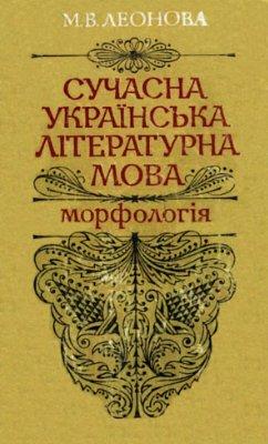 Леонова М.В. Сучасна українська літературна мова. Морфологія