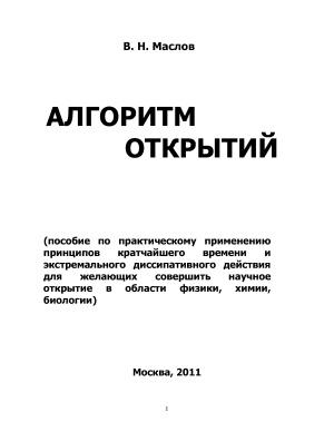 Маслов В.Н. Алгоритм открытий