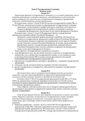 Жилищное право решение задач с ответами решение задач по сборнику 3800