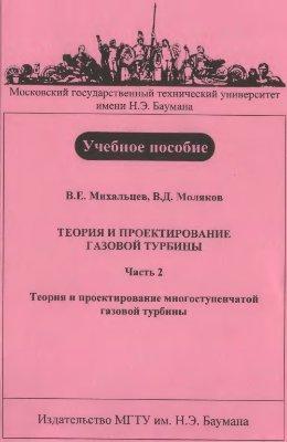 Михальцев В.Е., Моляков В.Д. Теория и проектирование газовой турбины. Часть 2. Теория и проектирование многоступенчатой газовой турбины