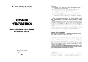 Азаров А., Ройтер В., Хюфнер К. Права человека. Международные и российские механизмы защиты