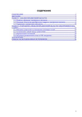 Изучение предметной области и проблемной среды электронного магазина. Разработка модели предметной области
