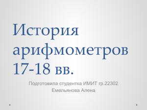 История арифмометров 17 - 18 вв