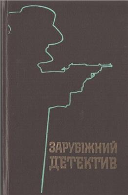 Щербаненко Джорджо. Шість днів на роздуми