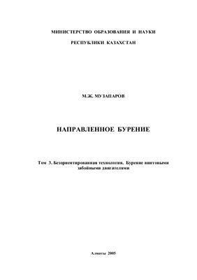 Музапаров М.Ж. Направленное бурение.Том 3. Безориентированная технология. Бурение винтовыми забойными двигателями
