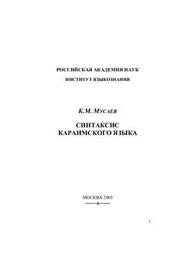 Мусаев К.М. Синтаксис караимского языка