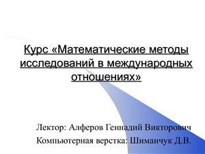 Математические методы исследований в международных отношениях