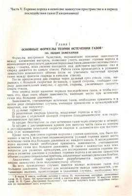 Серебряков М.Е., Гретен К.К., Оппоков Г.В. Внутренняя баллистика. 3/4