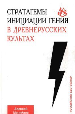 Меняйлов А.А. Стратагемы инициации гения в древнерусских культах