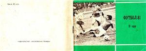 Петров А.Д. (сост.) Футбол-1981. 2 круг. Справочник - календарь