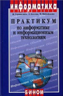 Угринович Н., Босова Л., Михайлова Н. Практикум по информатике и информационным технологиям