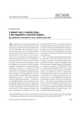 Вакуленко М. До проблеми означування часу в українській мові
