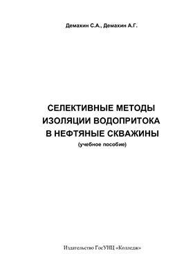 Демахин С.А., Демахин А.Г. Селективные методы изоляции водопритока в нефтяные скважины