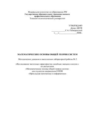 Бабушкин Ю.В. Математические основы общей теории систем