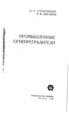 Стрижевский И.И., Заказнов В.Ф. Промышленные огнепреградители