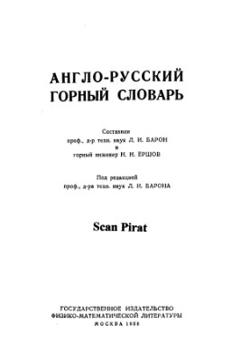 Барон Л.И. Англо-русский горный словарь