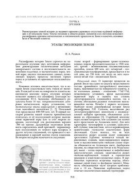 Резанов И.А. Этапы эволюции Земли
