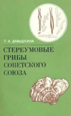 Давыдкина Т.А. Стереумовые грибы Советского Союза