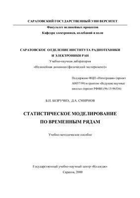 Безручко Б.П. Смирнов Д.А. Статистическое моделирование по временным рядам