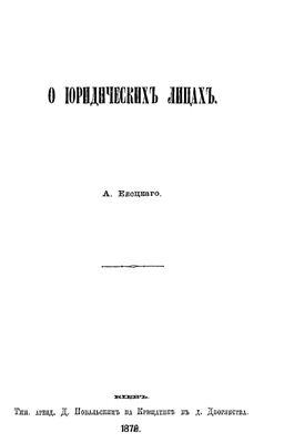 Евецкий А.А. О юридических лицах