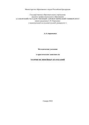 Авраменко А.А. Методические указания к практическим занятиям по Теории нелинейных колебаний