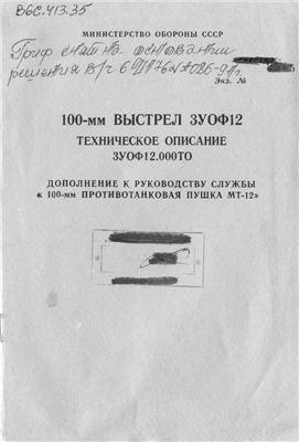 Артиллерийские боеприпасы. 100-мм выстрел ЗУОФ12. Техническое описание