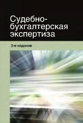 Россинская Е.Р., Эриашвили Н.Д., Кеворкова Ж.А. и др. Судебно-бухгалтерская экспертиза